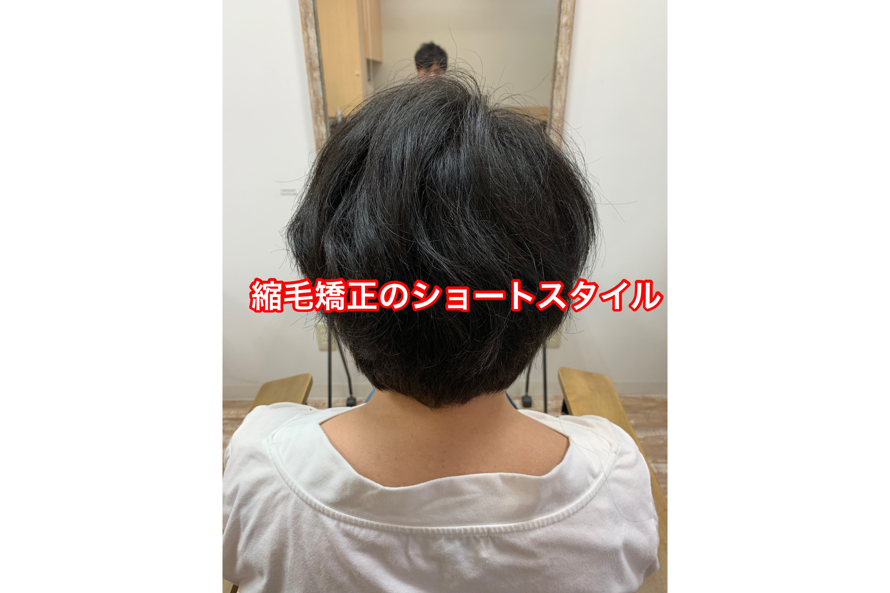 縮毛矯正のショートスタイル。
