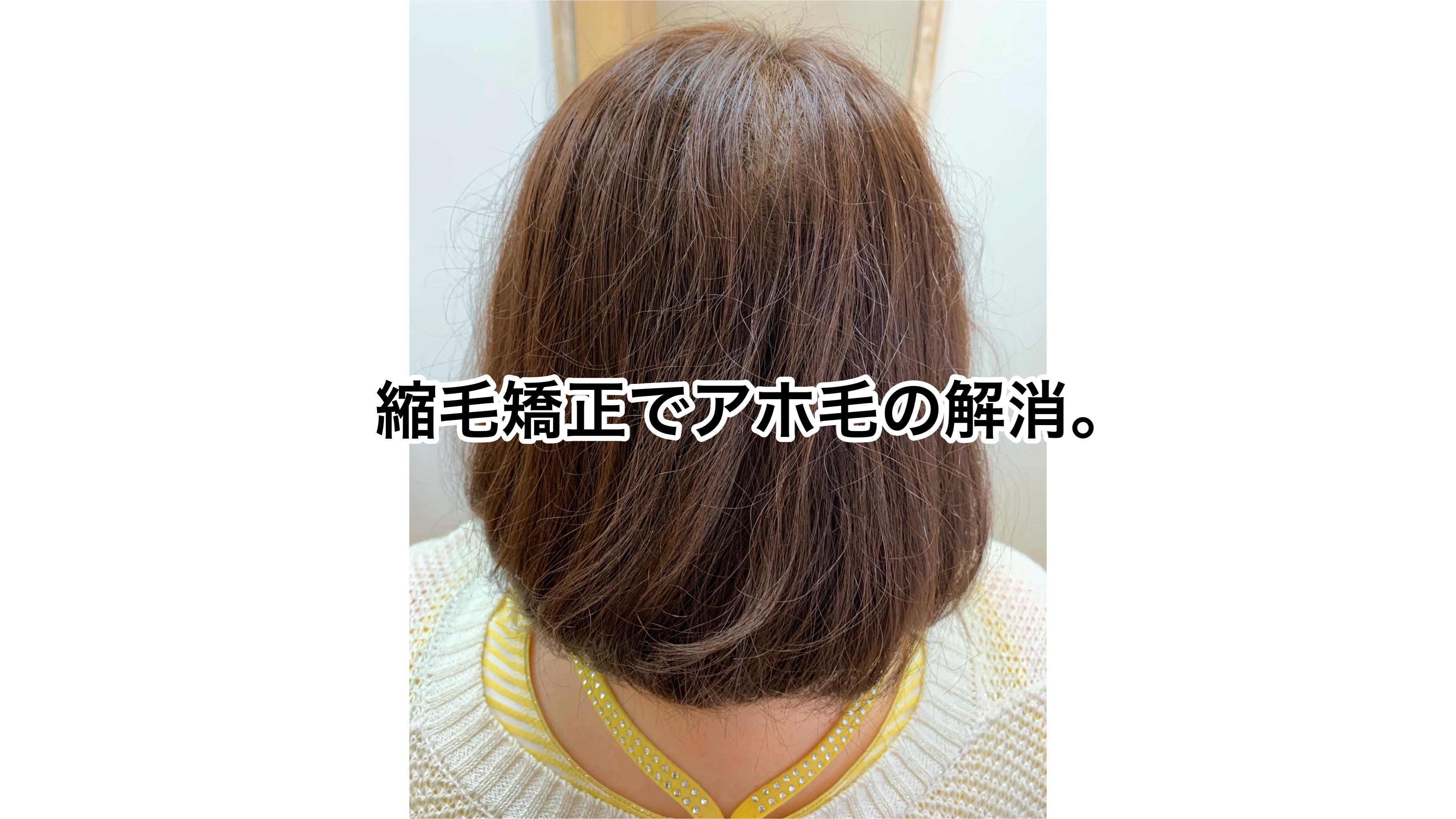 ホワホワしてまとまらない髪に縮毛矯正。
