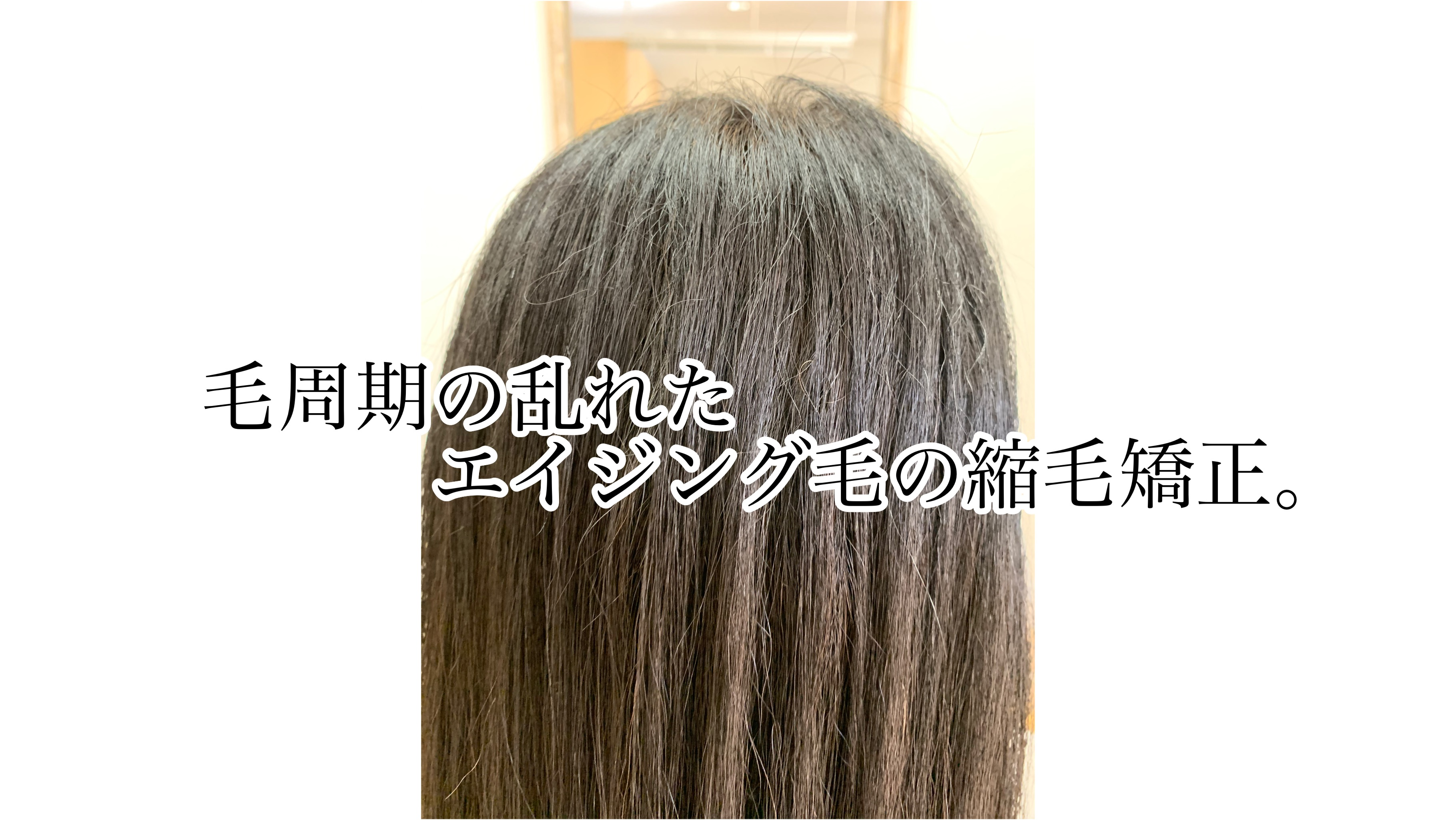 毛周期の乱れたエイジング毛の縮毛矯正。