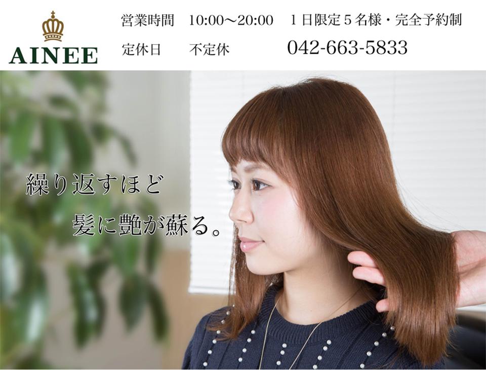 八王子の髪質改善美容室AINEE<アイニー>